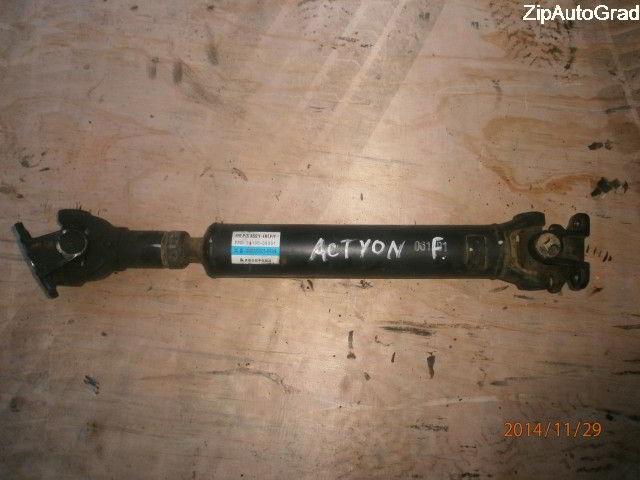 Передний карданный вал 33100-09000 Ssangyong Actyon.