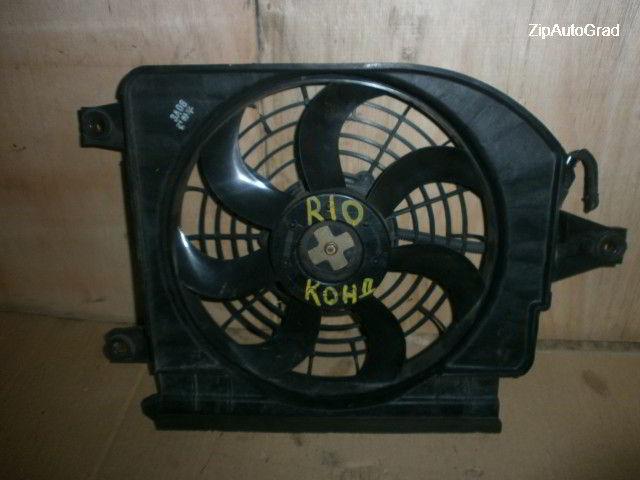 Вентилятор радиатора кондиционера Kia Rio. Кузов: 1. A5D.